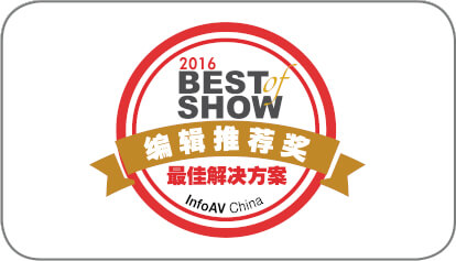 InfoComm China 2016 Best Of Show Award