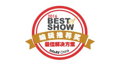 Kramer Network gewinnt InfoComm China 2016 Best Of Show